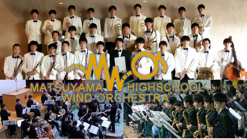 松山高校吹奏楽部